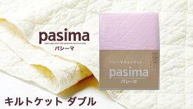 パシーマ キルトケット ( ダブル 約180×240cm ) ピンク 格子柄 日本製 龍宮 【 あす楽 】