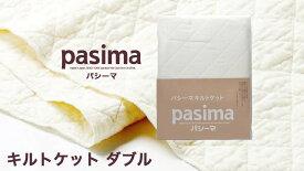 パシーマ キルトケット ( ダブル 約180×240cm ) きなり 格子柄 日本製 龍宮 【 あす楽 】