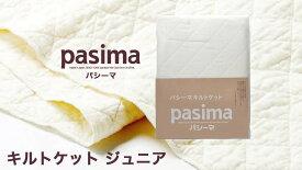 パシーマ キルトケット ( ジュニア 約120×180cm ) きなり 格子柄 日本製 龍宮 【 あす楽 】
