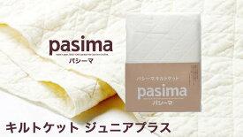 パシーマ キルトケット ( ジュニアプラス 約120×207cm ) きなり 格子柄 日本製 龍宮 【 あす楽 】