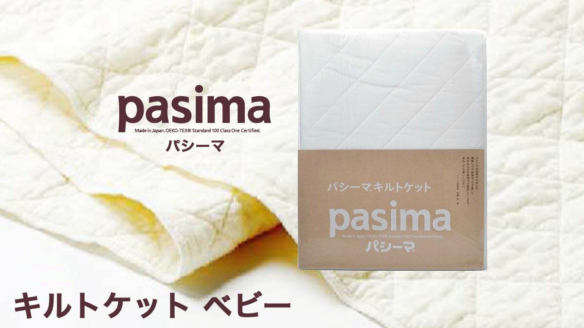 パシーマ キルトケット ( ベビー 約90×120cm ) 白 格子柄 日本製 龍宮 【 送料無料 あす楽 】