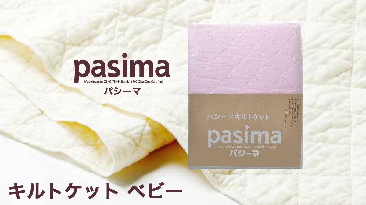 パシーマ キルトケット ( ベビー 約90×120cm ) ピンク 格子柄 日本製 龍宮 【 送料無料 あす楽 】