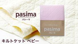 パシーマ キルトケット ( ベビー 約90×120cm ) ピンク 格子柄 日本製 龍宮 【 あす楽 】
