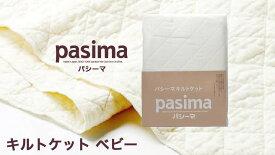 パシーマ キルトケット ( ベビー 約90×120cm ) きなり 格子柄 日本製 龍宮 【 あす楽 】