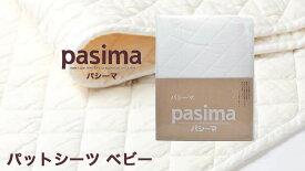 パシーマ パットシーツ ( ベビー 約80×120cm ) 白 格子柄 日本製 龍宮 【 送料無料 あす楽 】