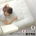 敷布団 シングル 100x200cm 送料無料 日本製 ほこりの出にくい 3層構造 敷き布団 固綿入り 底付き軽減 敷き布団 オー…