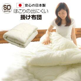 掛け布団 セミダブル 日本製 掛布団 ふっくら やわらか ほこりが出にくい 掛ふとん 寝具 布団 国産 無地 ふとん ふかふか 寝具 軽量 セミダブルサイズ 170x200cm 送料無料