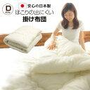 掛け布団 ダブル 日本製 掛布団 ふっくら やわらか ほこりが出にくい 掛ふとん 寝具 布団 国産 無地 ふとん ふかふか …