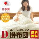 【送料無料】掛け布団 ダブル【190x200cm】日本製 掛布団 ふっくらやわらタイプ ほこりが出にくい 掛ふとん 寝具 布団…