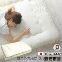敷布団 ダブル 140x200cm 送料無料 日本製 ほこりの出にくい 3層構造 敷き布団 固綿入り 底付き軽減 敷き布団 オール…