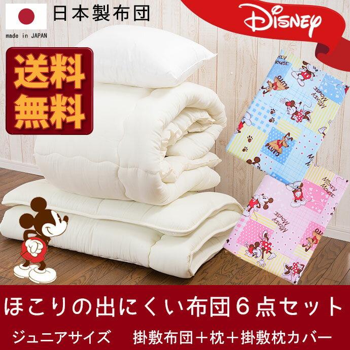 【送料無料】【キャラクター】寝具6点セット【ジュニアサイズ】日本製 ジュニア布団セット ディズニー ミッキー&ミニー