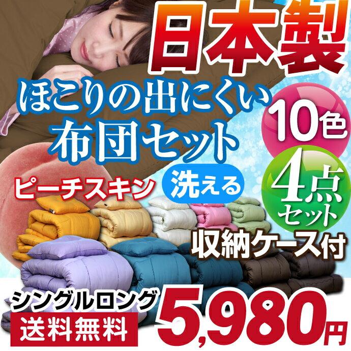【送料無料】日本製 布団4点セット ほこりの出にくい布団セット 選べる10色 布団セット 4点
