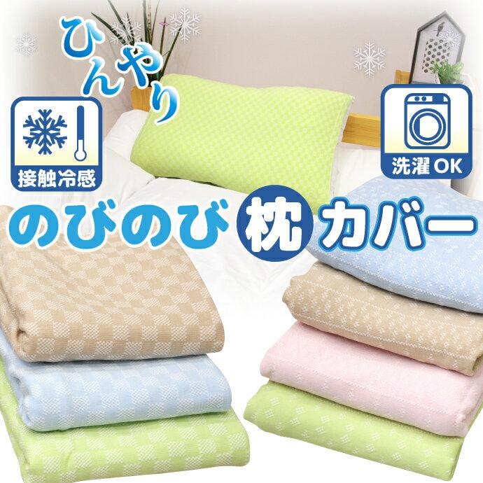 接触冷感 のびのび枕カバー 丸洗いOK 毎日清潔 選べる7つ メール便送料無料