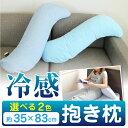 冷感 抱き枕 約35×83cm 選べる2色 接触冷感 吸水速乾(だきまくら 抱きまくら ボディーピロー だき枕)送料無料