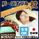 日本製 ビーズ枕 ビーズナブル枕 体圧分散 やわらか枕 洗濯OK 送料無料
