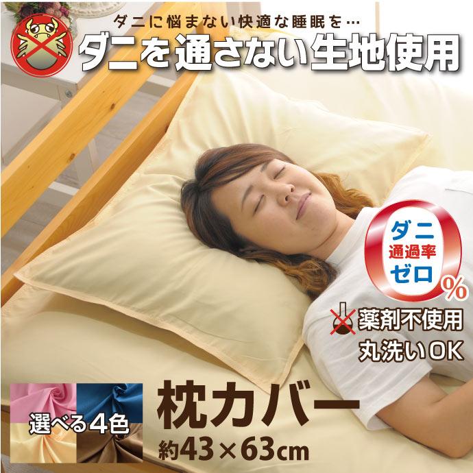 枕カバー 約43×63cm ダニを通さない生地 高密度繊維 防ダニ メール便送料無料