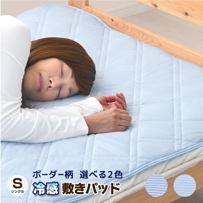 接触冷感 敷きパッド シングル 約100×205cm ボーダー ひんやり 接触冷感 夏用 丸洗いOK 敷きパット 敷パッド