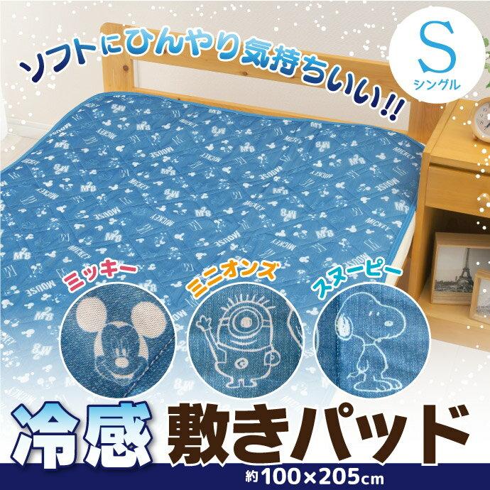 キャラクター 接触冷感 敷きパッド 約100×205cm スヌーピー ミッキー ミニー ミニオンズ ディズニー 敷きパット 敷きパッド