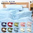 選べる10種 布団カバー3点セット シングルorシングルロング 掛 枕 敷布団カバーorベッドシーツ