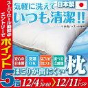 気軽に洗えていつも清潔♪日本製 ほこりの出にくい枕 まくら 送料無料