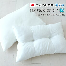 日本製 ほこりの出にくい枕 約43×63cm or 約35×50cm まくら 洗える シンプル 無地 白 送料無料