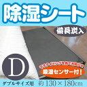 備長炭入り除湿シート【ダブルサイズ】(130×180cm)吸湿 防カビ 消臭 送料無料