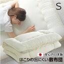 敷布団 シングル 日本製 ほこりが出にくい 3層構造 ボリューム 敷き布団 固綿入り 底付き軽減 敷き布団 オールシーズ…