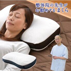 整体師が勧める枕 約32×54cm 選べる2種 ソフトパイプ枕or低反発チップ枕 枕 整体枕 まくら 快眠枕 首・肩サポート 横向き寝対応設計 ふんわり柔らかな生地の専用カバー付き 送料無料