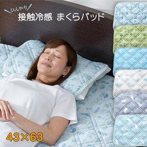 枕パッド 約43×63cm 冷感 しろくま柄 ほし柄 キャンプ柄 ひんやり 可愛い柄 プリント柄 まくらパッド 選べる6種
