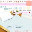 【無地カラー】日本製ジュニア布団カバー 綿100% 掛カバー/敷カバー 送料無料 ランキングお取り寄せ