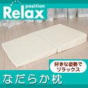なだらか枕 逆流性食道炎 傾斜枕 足枕 送料無料