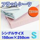綿100%フラットシーツ シングル(150×250cm) 無地カラー 送料無料