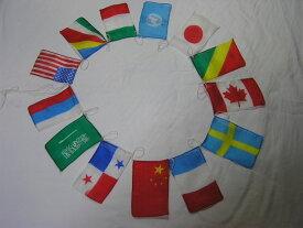 【マジック用】万国旗 ミニ13ヶ国 シルク ハンカチ