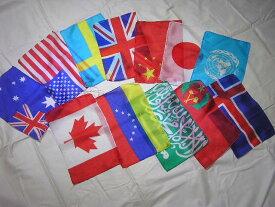 【マジック用】万国旗 小12ヶ国 シルク ハンカチ