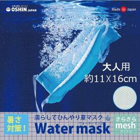 ウォーターマスク 大人用 ひもタイプ 日本製 オーシン 夏マスク 濡らして使うマスク