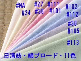 綿ブロード 無地 日清紡 ブロード生地 綿100%11色 ちばふとん店