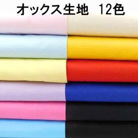 【手芸】オックス生地 無地 12色 綿100%110cm巾 入園 進学 日本製