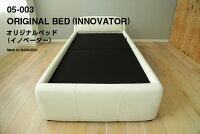 オリジナルベッド(イノベーター)