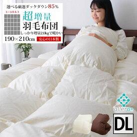 【3/5はP5倍】【期間限定価格】羽毛布団 ダブルロングサイズ ダブルサイズ 190×210 ホワイトダックダウン85% 2.0kg 超増量 あったか アレルG 抗菌 防臭