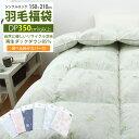 【楽天ランキング1位獲得!】羽毛布団 シングル むしろ匂いの少ない羽毛布団 掛け布団カバー付き ダウン85% DP350以上…