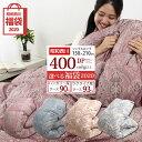 福袋 羽毛布団 シングル 150×210cm グースダウン 充填量1.1kg 産地で選ぶ 特別協賛品価格でご提供 柄お任せ ハンガ…