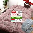 【10/25はP5倍】【楽天ランキング1位獲得!】羽毛布団 西川 ハンガリー産グース90% シングル DP400以上 防ダニ 首元暖…