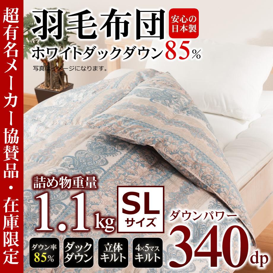 羽毛布団 シングル 超有名メーカー ダックダウン85% 150×210cm 掛け布団 シングルサイズ 掛ふとん かけ布団 1.1kg 柄おまかせ