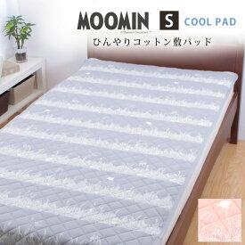 MOOMIN ムーミン COOL ひんやり コットン 敷きパッド シングル 100×205cm 接触 冷感 Q-max0.3 ふんわり 柔らか 敷パッド 洗える ベッド 寝具 むーみん ムーミントロール スナフキン ムーミンパパ スニフ リトルミィ スノークのおじょうさん 北欧