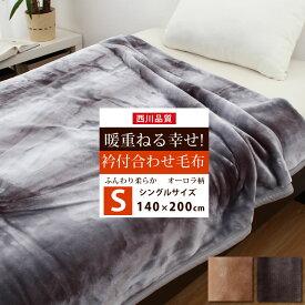 毛布 2枚合わせ 衿付き マイヤー毛布 シングルサイズ 西川 2枚合わせ ボリューム 衿付 襟付 二枚合わせ毛布 140×200cm あったか ポカポカ オーロラ柄