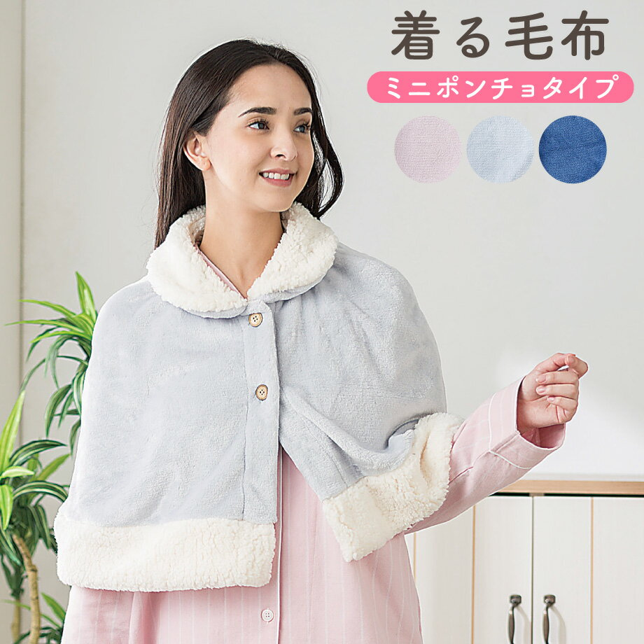 着る毛布 ミニポンチョ フランネル ルームウェア あったかふわふわ♪ フランネル 西川 男女兼用 首元からポカポカ もこもこ ぽかぽか 冷え予防