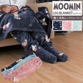 【楽天ランキング1位獲得!】MOOMIN ムーミン 履く毛布 足カバー 足元 ぽかぽか あったかい あったかエコなリラックスタイムを演出 フランネル毛布 ルームソックス
