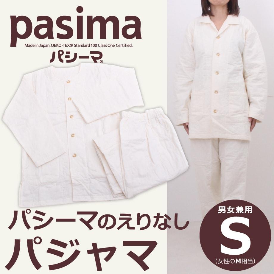 パシーマのえりなしパジャマ Sサイズ 5845NS パシーマ パジャマ 大人 長袖 きなり 生成 やわらか 秋冬 軽い 優しい 男女兼用 女性M むれない 二部式 敬老の日