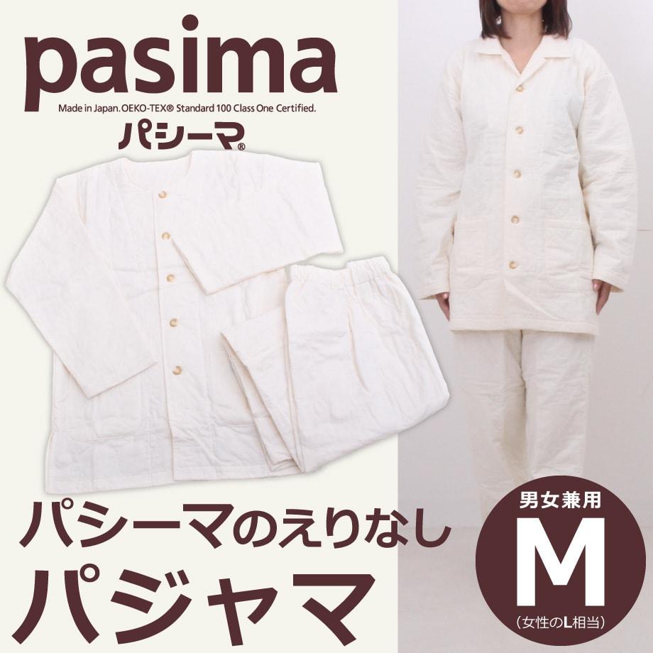 パシーマのえりなしパジャマ Mサイズ 5845NM パシーマ パジャマ 大人 長袖 きなり 生成 やわらか 秋冬 軽い 優しい 男女兼用 女性L むれない 二部式|あったかグッズ メンズ レディース 紳士 男性 日本製 おしゃれ ガーゼ 綿