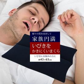 いびきをかきにくいまくら枕 洗える 枕 いびき まくら イビキ いびき軽減枕 日本製 いびき予防枕 ストレートネック いびき対策 安眠 快眠 イビキ防止グッズ 安眠枕 ギフト 抱き枕と併用で 高さ調節 日本製 睡眠改善 12ss